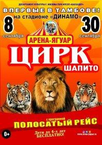 Шоу цирка-шапито «Арена-Ягуар»