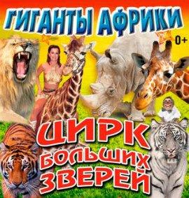Цирковое шоу «Гиганты Африки» Ярославль, Ярославский государственный цирк (Ярославль)