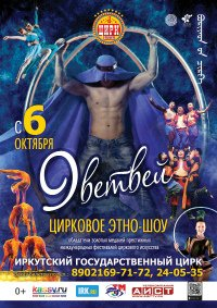 Цирковое шоу «9 ветвей» в Иркутске
