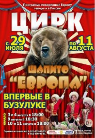 Цирковое шоу «Кубанские казаки» афиша мероприятия