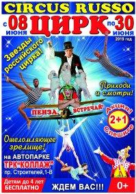 Шоу цирка-шапито «Руссо»