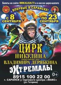 Цирковое шоу «Экстремалы»