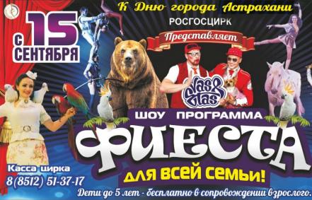 Цирковое шоу «Фиеста»