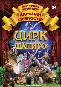 Шоу цирка-шапито «Академия»