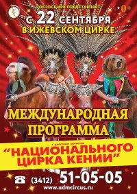 Цирковое шоу «Международная программа»