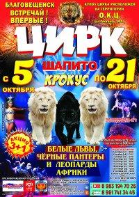 Шоу цирка-шапито «Крокус»