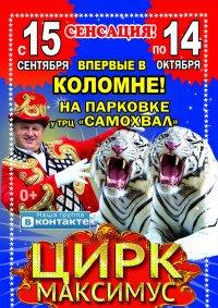 Шоу цирка-шапито «Максимус»