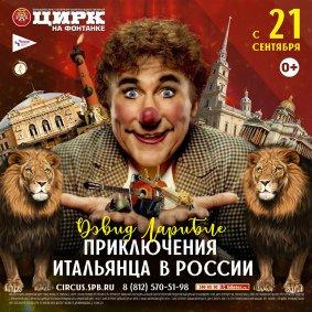 Цирковое шоу «Приключения итальянца в России»