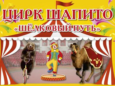 Шоу цирка-шапито «Шёлковый путь»