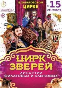 Цирковое шоу «Цирк зверей»