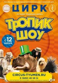 Цирковое шоу «Тропик-шоу» афиша мероприятия