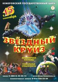 Цирковое шоу «Звёздный круиз»