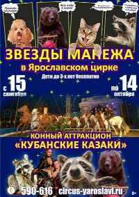 Цирковое шоу «Звёзды манежа»