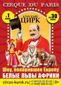 Цирковое шоу «Белые львы Африки» Курск, Курский государственный цирк (Курск)