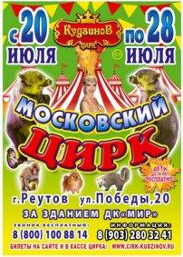 Шоу цирка-шапито «Кудзинов»