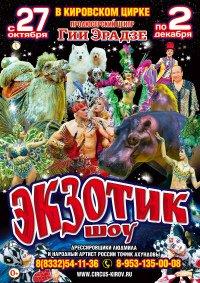 Цирковое шоу «Экзотик-шоу»