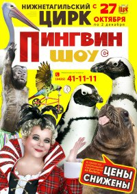 Цирковое шоу «Пингвин-шоу»