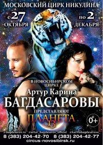 Цирковое шоу «Планета 13»