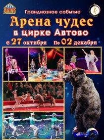 Цирковое шоу «Арена чудес»