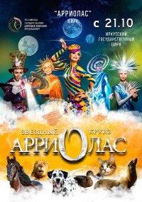 Цирковое шоу «Арриолас. Звёздный круиз» в Иркутске