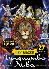 Цирковое шоу «Братство льва»