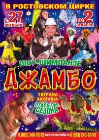 Цирковое шоу «Джамбо»