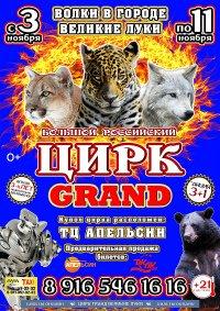 Шоу цирка-шапито «GRAND»
