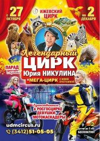 Цирковое шоу «Парад дрессуры и экзотики»