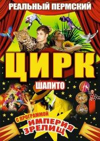 Шоу цирка-шапито «Альянс» Березники