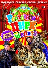 Шоу цирка-шапито «Арена Макао» Каменск-Шахтинский