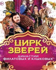Цирковое шоу «Цирк зверей» в Красноярске