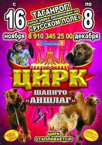 Шоу цирка-шапито «Аншлаг»