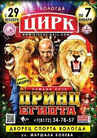 Цирковое шоу «Принц Египта»