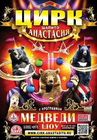 Шоу цирка-шапито «Анастасия»