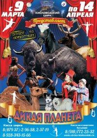 Цирковое шоу «Дикая планета»