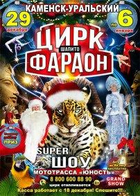Шоу цирка-шапито «Фараон»