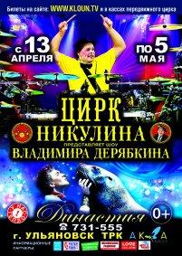 Цирковое шоу «Династия»