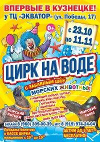 Шоу цирка-шапито «Цирк на воде»