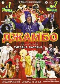 Цирковое шоу «Джамбо» Кисловодск, Кисловодский государственный цирк (Кисловодск)
