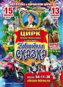 Цирковое шоу «Новогодняя сказка»