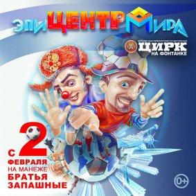 Цирковое шоу «ЭпиЦентр мира»
