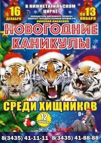 Цирковое шоу «Новогодние каникулы среди хищников»
