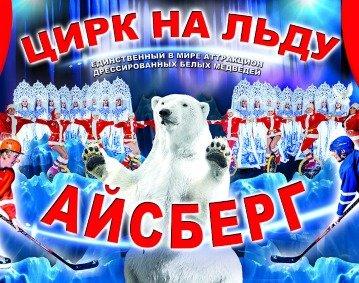 Цирковое шоу на льду «Айсберг» афиша мероприятия
