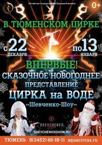 Цирковое шоу на воде «Шевченко-шоу»