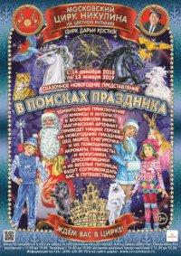 Цирковое шоу «В поисках праздника»