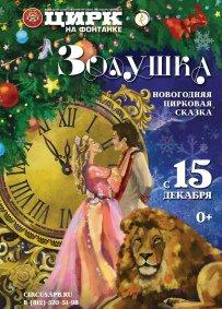 Цирковое шоу «Золушка»