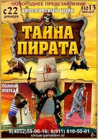 Цирковое шоу «Тайна пирата»
