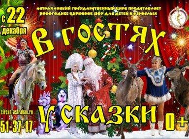 Цирковое шоу «В гостях у сказки»