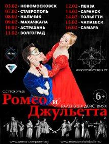 Балет «Ромео и Джульетта» Саранск