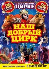 Цирковое шоу «Наш добрый цирк»